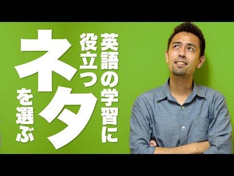 英語学習のネタ選びのコツwidth=190