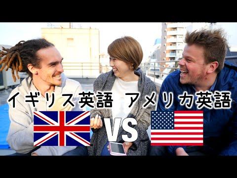 イギリス英語VSアメリカ英語width=190