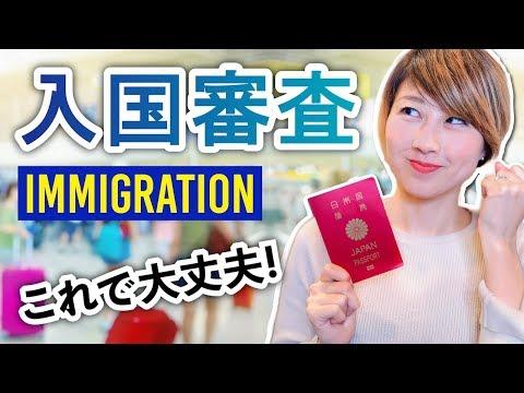 海外の入国審査・知っておきたい英会話width=190