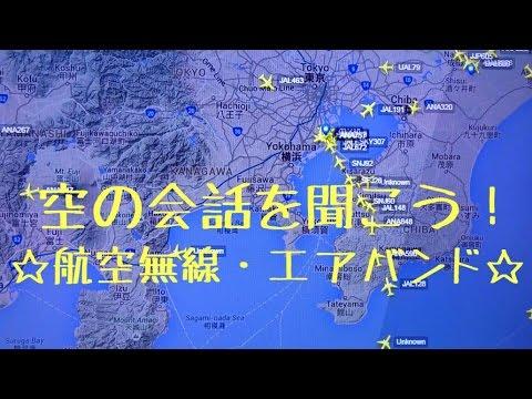 航空無線で空の英語会話width=190