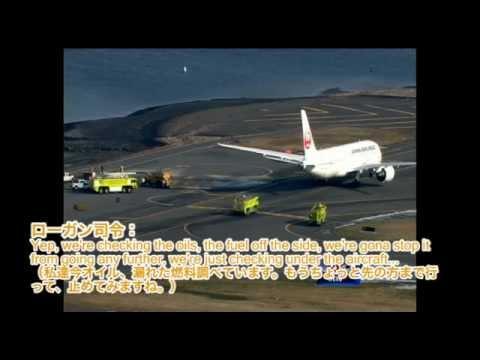 JAL機の管制との交信width=190