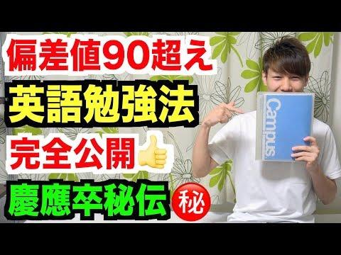 英語の苦手の人のための勉強方法width=190