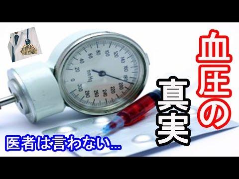 医者の言わない血圧の正常値とは?width=190