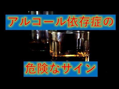 恐ろしいアルコール依存症のサインwidth=190