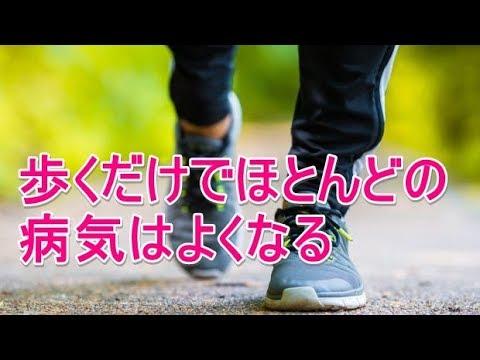 歩くだけで病気はよくなるwidth=190